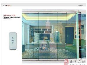 智能門窗選福牌平移式電動陽臺窗