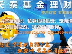 天泰永吉投資基金歡迎您!