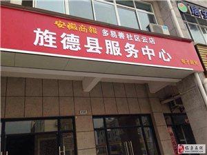 安徽商报多易善社区云店招募临泉县级服务中心