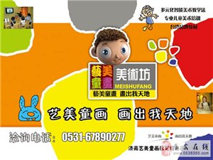 上海比较好的少儿艺术培训?#29992;?#26159;哪家 艺美童画