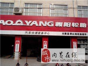 內黃縣紅亮輪胎超市