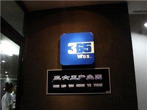 锦州三六五产业园