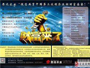 """思远农业""""邀您共享中国第三次经?#32654;?#28526;财富盛宴"""""""