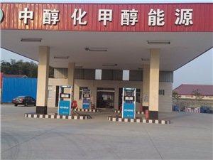 宁国中醇化加油站