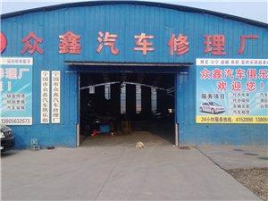 宁国市众鑫汽车修理厂
