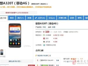 酷派联想4G特价手机