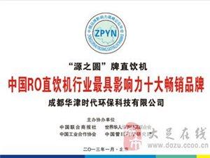 水家電 空氣凈化器 健康環保產品 創業加盟 招商 經銷