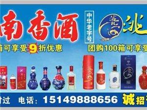 洮南香酒誠招各鄉鎮經銷商