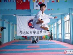 南溪区跆拳道协会这个寒假免费学啦!