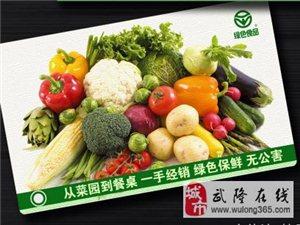 农村农民自产农产品销售配送