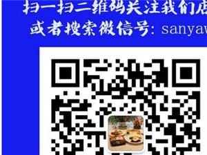 三亞及食雨外賣微信訂餐