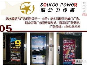涞水县楼宇电梯广告,真正的广告到家!!!