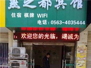 寧國燕之都賓館