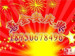 喜金安庆典传媒