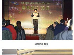 祝贺莱阳摄影人俱乐部2014-2015年会圆满成功