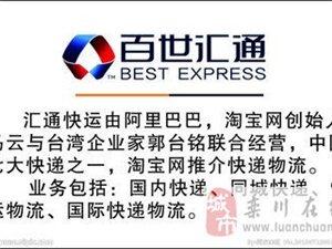 栾川县百世汇通快递因发展需要对外诚招承包区或加盟商