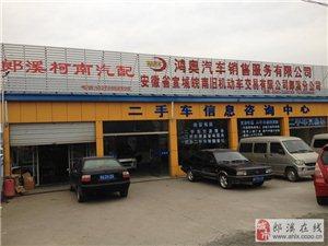 皖南旧机动车交易公司提供二手车交易、鉴定、评估