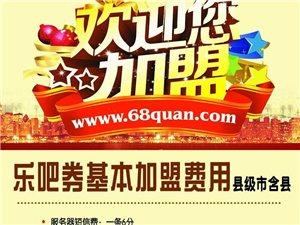 安庆本地最大的团购优惠网——乐吧券