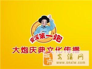 安溪大炮慶典文化傳播