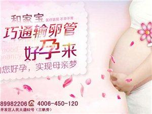 输卵管堵塞的检查