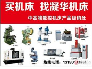 专业销售数控机床设备及附件