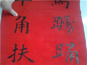 为您提供精美的中华传统书法春联