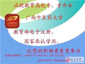 2015年【武鸣】医学函授-广西中医药大学函授报名