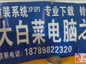 维修重装xp-sp3系统 window7系统 电脑