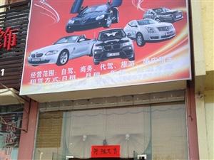 儋州新起点汽车租赁有限公司,欢迎同行调车