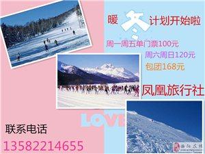 鳳凰旅行社推出暖冬計劃,狼牙山一日滑雪,速來報名吧