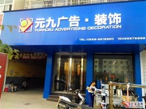 元九廣告裝飾為您服務
