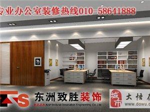 望京辦公室裝修 東城辦公室裝修 專業辦公室裝修