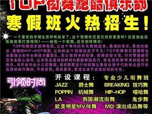 齊齊哈爾市爵士舞-TOP街舞跑酷俱樂部假期班招生