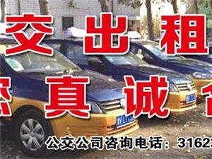 臨朐縣公交公司出租車對外承包