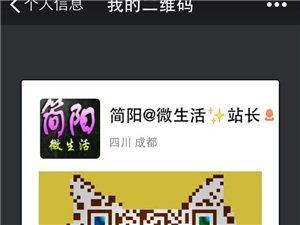 简阳微生活,服务简阳人的便民微信平台