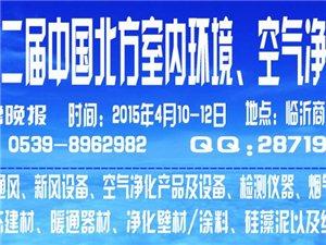 2015山东(北方)空气净化、室内环境展