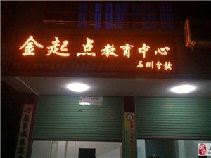 金起点教育中心石圳分校整体转让!