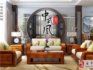 樂平市東陽紅木家具