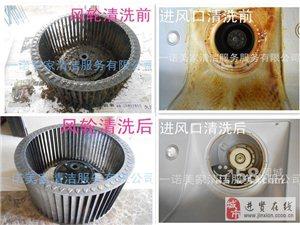 专业清洗油烟机   空调  维修煤气灶·  热水器