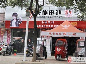 樂平市小徐車行