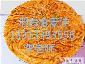 邢台最受欢迎的小吃,金麦佳食品/餐饮学校,一对一
