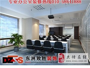 北京辦公室裝修公司 東城區專業辦公室裝修公司