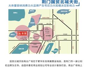 国贸北城天街购物广场火爆招商中……