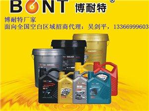 博耐特潤滑油,您身邊的潤滑油專家
