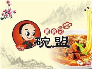臺風口特色餐飲項目,武漢碗盟等你來!