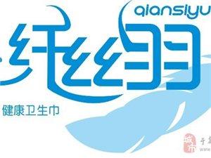 纖絲羽品牌衛生巾加盟