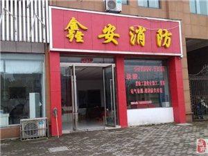 宁国市鑫安消防设备器材有限公司