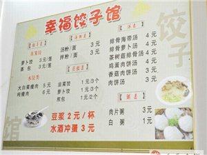 樂平市香福餃子館