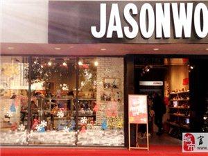 只要你敢轉,JASONWOOD就送鞋!!
