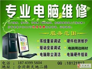 专业上门做系统 路由调试 打印机维修 修电脑